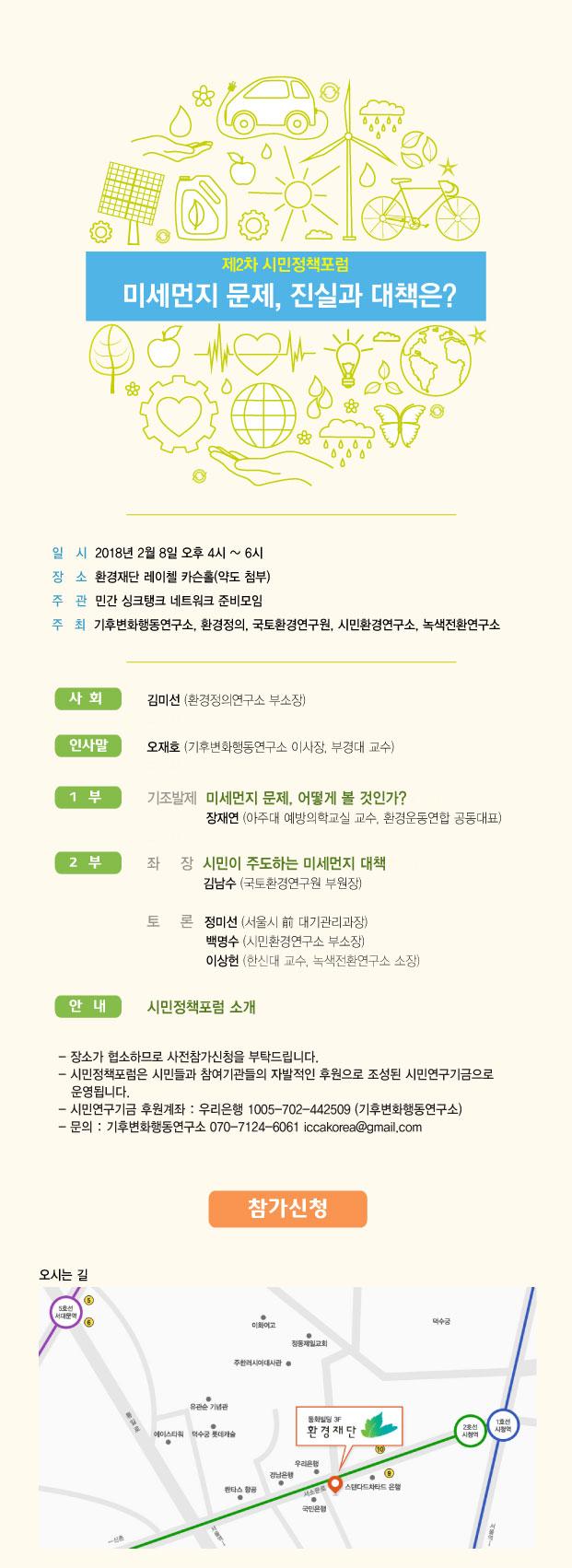 기후변화행동연구소_시민정책포럼_미세먼지(2018.02.08)