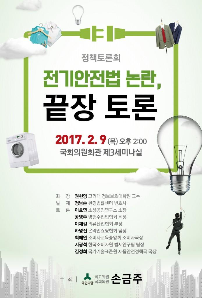 사본 -0207 손금주의원실 - 전기안전법 개정 토론회 포스터 수정