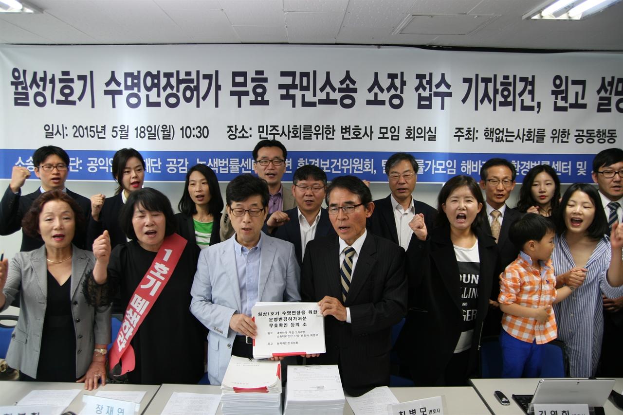 월성 1호기 무효소송기자회견