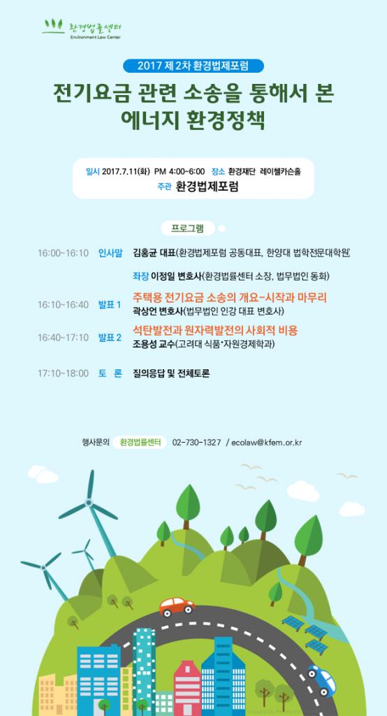 2017 환경법제포럼-기본디자인(최종)-원본-02본(레이첼카슨)