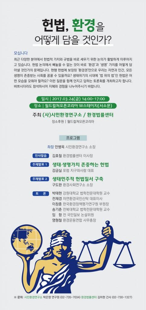 2017-03-웹자보_헌법 환경 토론회(0302)