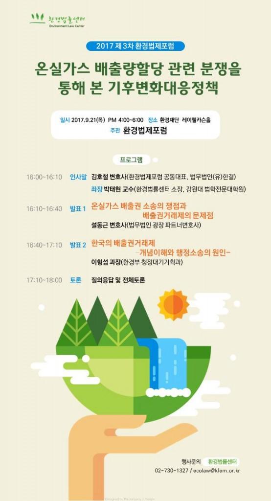 2017-3차 환경법제포럼 안내문(2017.09.21.목)-좌장 박태현