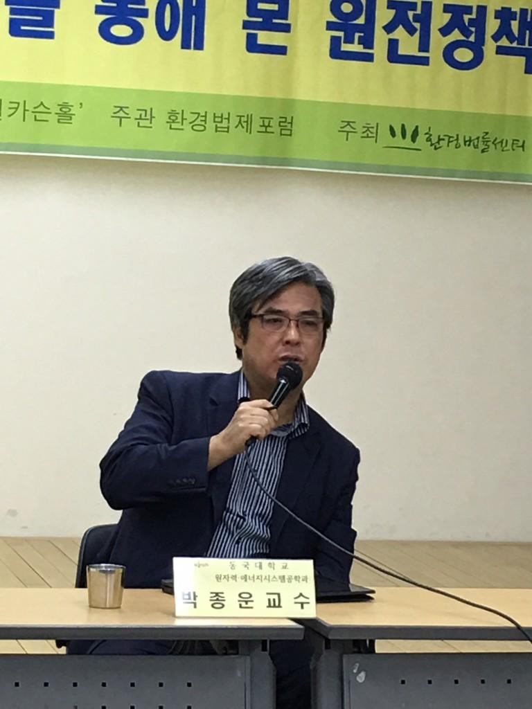 박종운교수