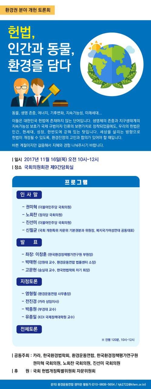 [안내] 환경권 개헌 토론회 '헌법, 인간과 동물, 환경을 담다'